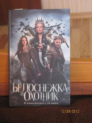 книга белоснежка и охотник скачать