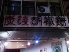 淡水老街胡椒餅02