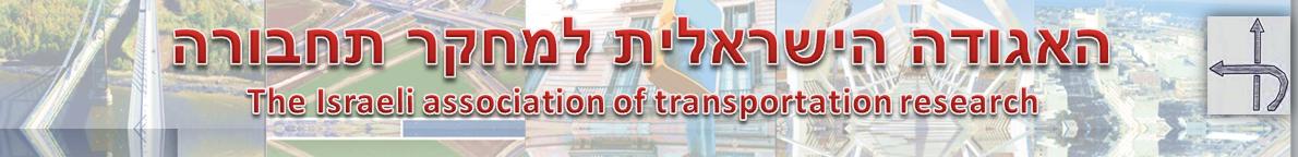 האגודה הישראלית למחקר תחבורה