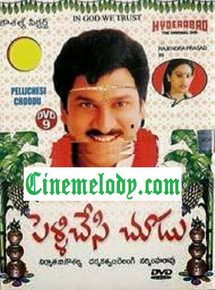 Pelli Chesi Chudu Telugu Mp3 Songs Free  Download  1988