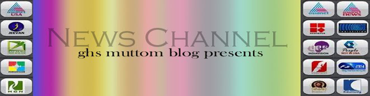 ghs muttom blog presents