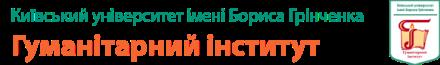 Гуманітарний інститут КУ ім.Б.Грінченка