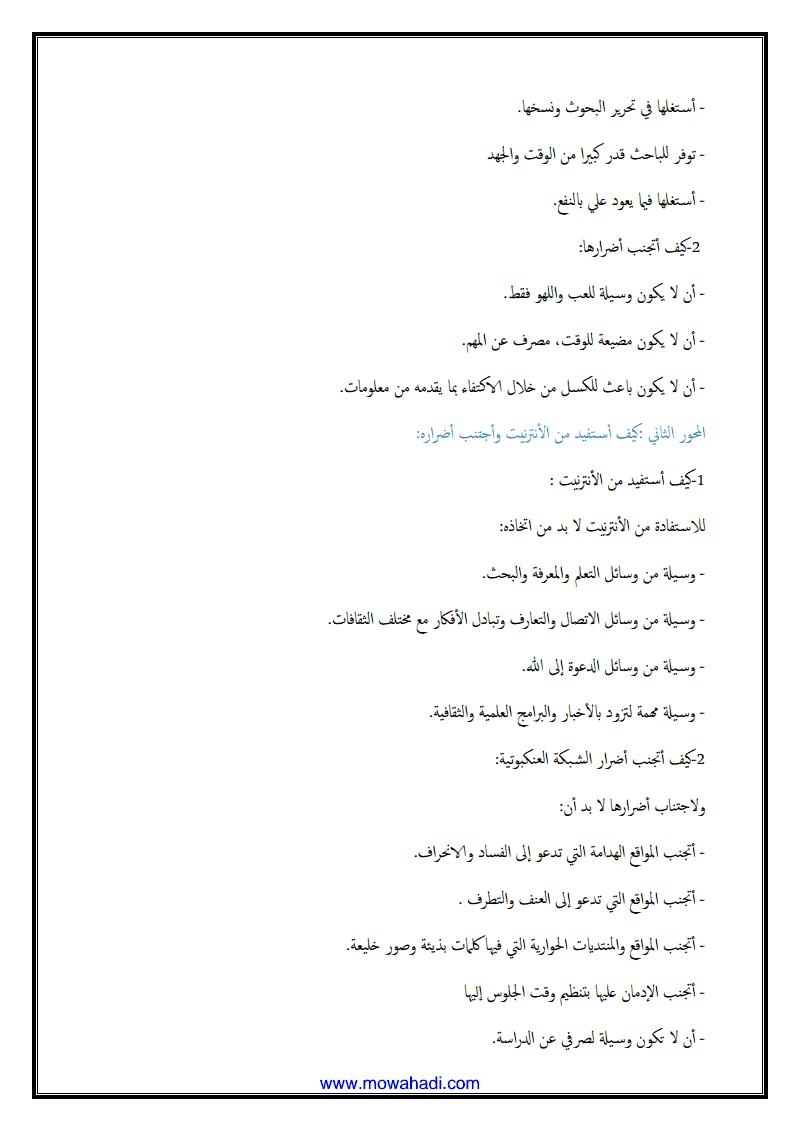 توجيهات الاسلام للاستفادة من وسائل الاعلام الاعلاميات و الانترنت  2