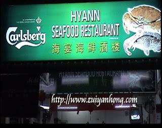Hyann Seafood Restaurant