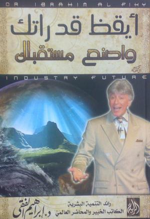 غير نفسك مع كتب الدكتور إبراهيم الفقي  Awake
