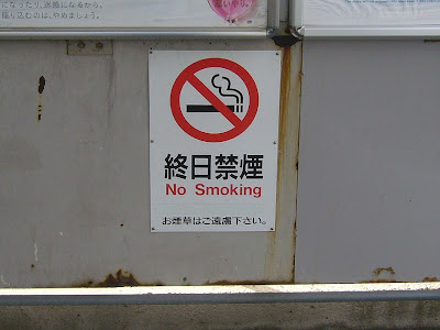 JR西日本の駅 終日禁煙看板 No Smoking