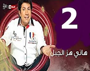 برنامج هاني هز الجبل 28-5-2017 سما المصرى