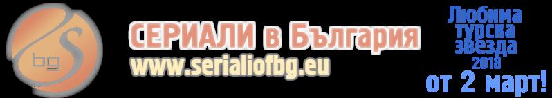 СЕРИАЛИ в България