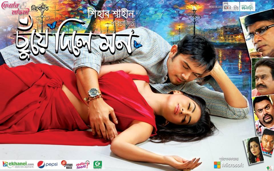 Chuye dile mon bangla full movie HD