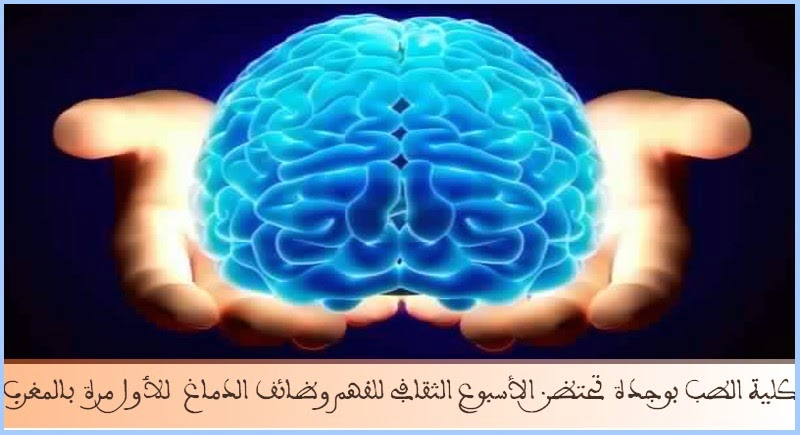 Semaine du cerveau - MAROC