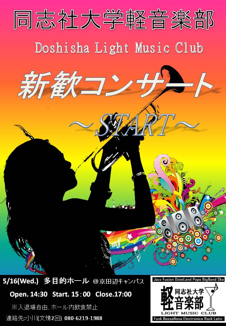 同志社大学軽音楽部情報発信部隊 新歓コンサートやります!!