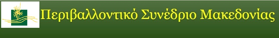 Περιβαλλοντικό Συνέδριο Μακεδονίας