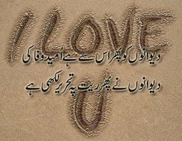 Umeed E Wafa SMS Shayari In Urdu