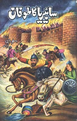 Saibria K Toofan By Aslam Rahi M.A