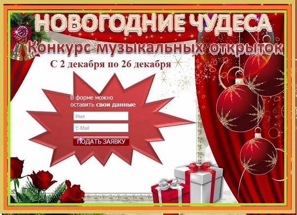 конкурс новогодний