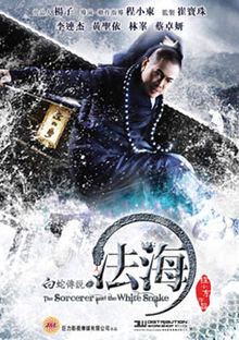 The Sorcerer and the White Snake Online on Megavideo, Putlocker