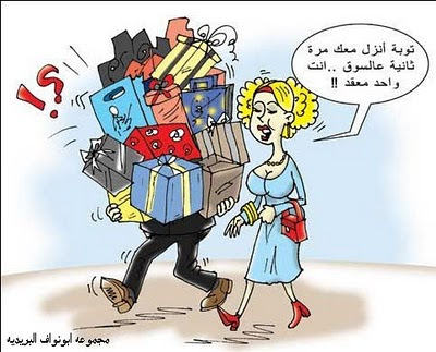 26f3d79de061497c4e538aec034a912b  صور كاريكاتيرات مضحكه   كاريكاتير مضحك
