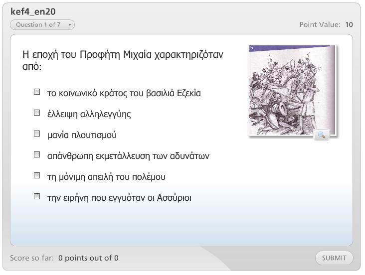 http://ebooks.edu.gr/modules/ebook/show.php/DSGYM-A109/355/2385,9141/extras/Html/Excersise_20_kef4_en20_Quiz_popup.htm