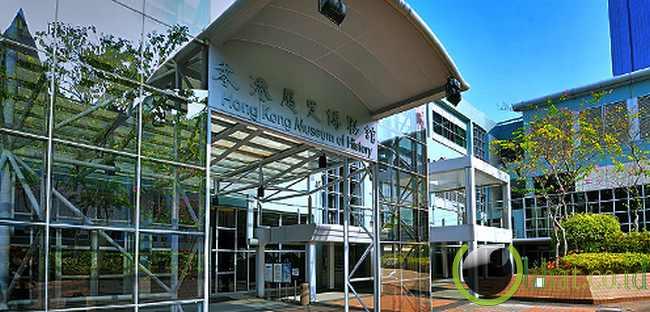 Museum Sejarah Hong Kong, Hong Kong