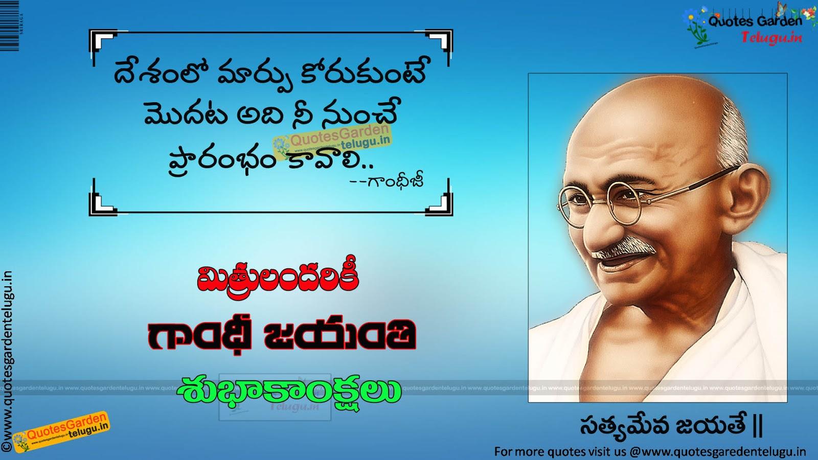 Gandhi Jayanti Quotes Greetings Wishes In Telugu Quotes Garden