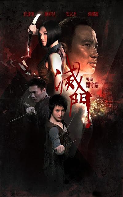 bad blood poster Bad Blood (2010)