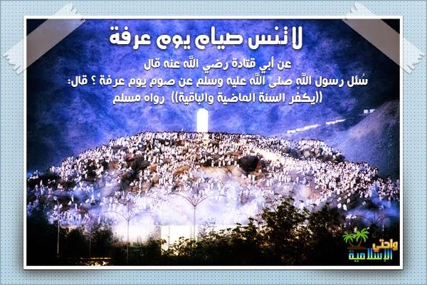 صيامُ يومِ عرفةَ سيكون يوم الجمعة 9 ذو الحجة 1435 هـ موافق 3 أكتوبر/ تشرين الأول 2014 م