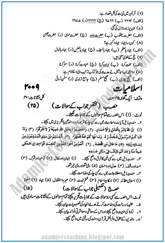 Islamiat-2009-past-year-paper-class-XI