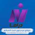 قناة نايل دراما بث مباشر Nile Drama Tv Live