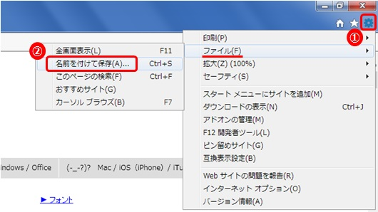 Internet Explorer [名前を付けて保存]