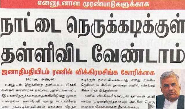 News paper in Sri Lanka : 07-11-2018
