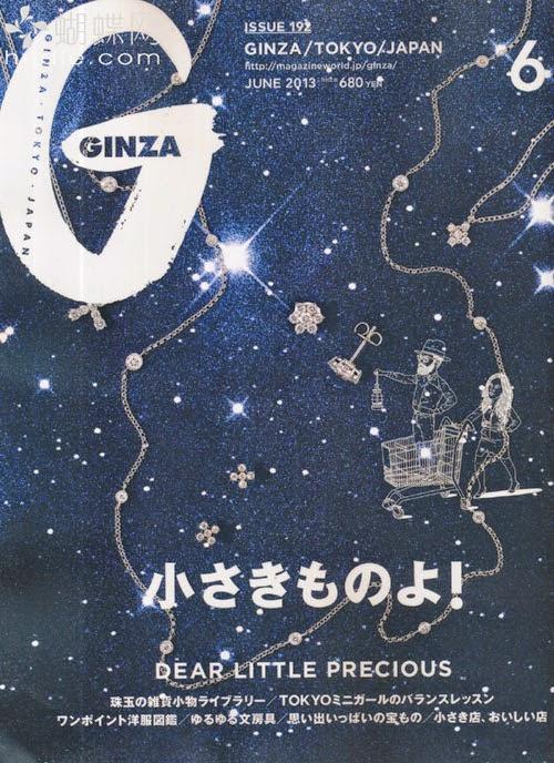 GINZA (ギンザ) June 2013 japanese fashion magazine scans