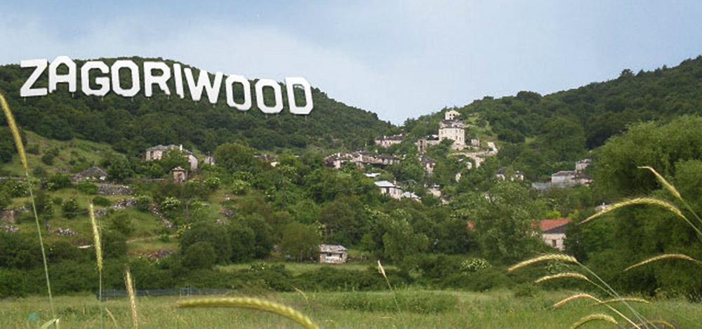 Zagoriwood
