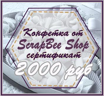 http://scrapbee-ru.blogspot.ru/2014/09/scrapbee.html