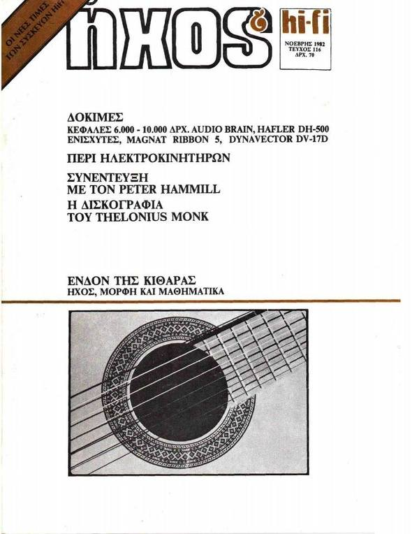"Greek Publication cover ""The mathematical model of the guitar""-Kertsopoulos"