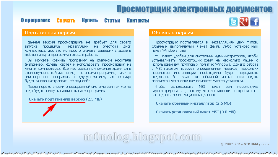 Портативная версия программы STDUViewer