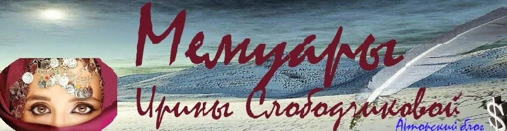 мемуары Ирины Слободчиковой