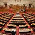 Ψηφίστηκε το νομοσχέδιο για τη «νέα ΕΡΤ»