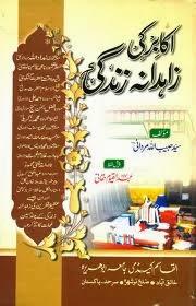 http://books.google.com.pk/books?id=Z6pMAgAAQBAJ&lpg=PP1&pg=PP1#v=onepage&q&f=false
