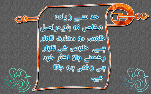 Had Sy Ziada Mukhlis Na Banoo - Urdu Adab Quotes, Urdu Aqwal Zareen
