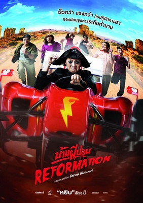 Reformation (2011)