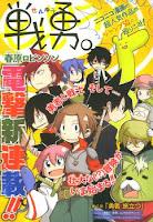 Lista de animes para enero 2013 Senyuu.%2B%2Bb10-14-2012_47