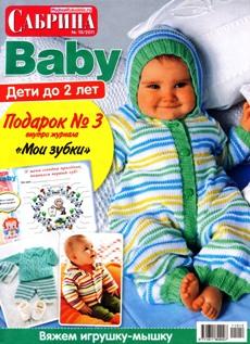 Сабрина Baby № 10 2011