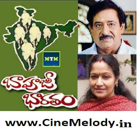 Bapuji Bharatam  Telugu Mp3 Songs Free  Download  1981