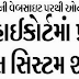 eGate Pass System for Entry at Gujarat Highcourt - Ahmedabad | www.gujcourts.guj.nic.in/eGatePass