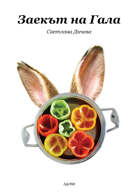 Gala's rabbit