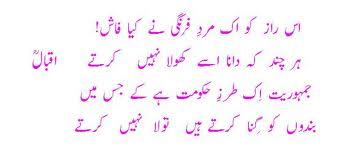 knowledge is power essay in urdu language