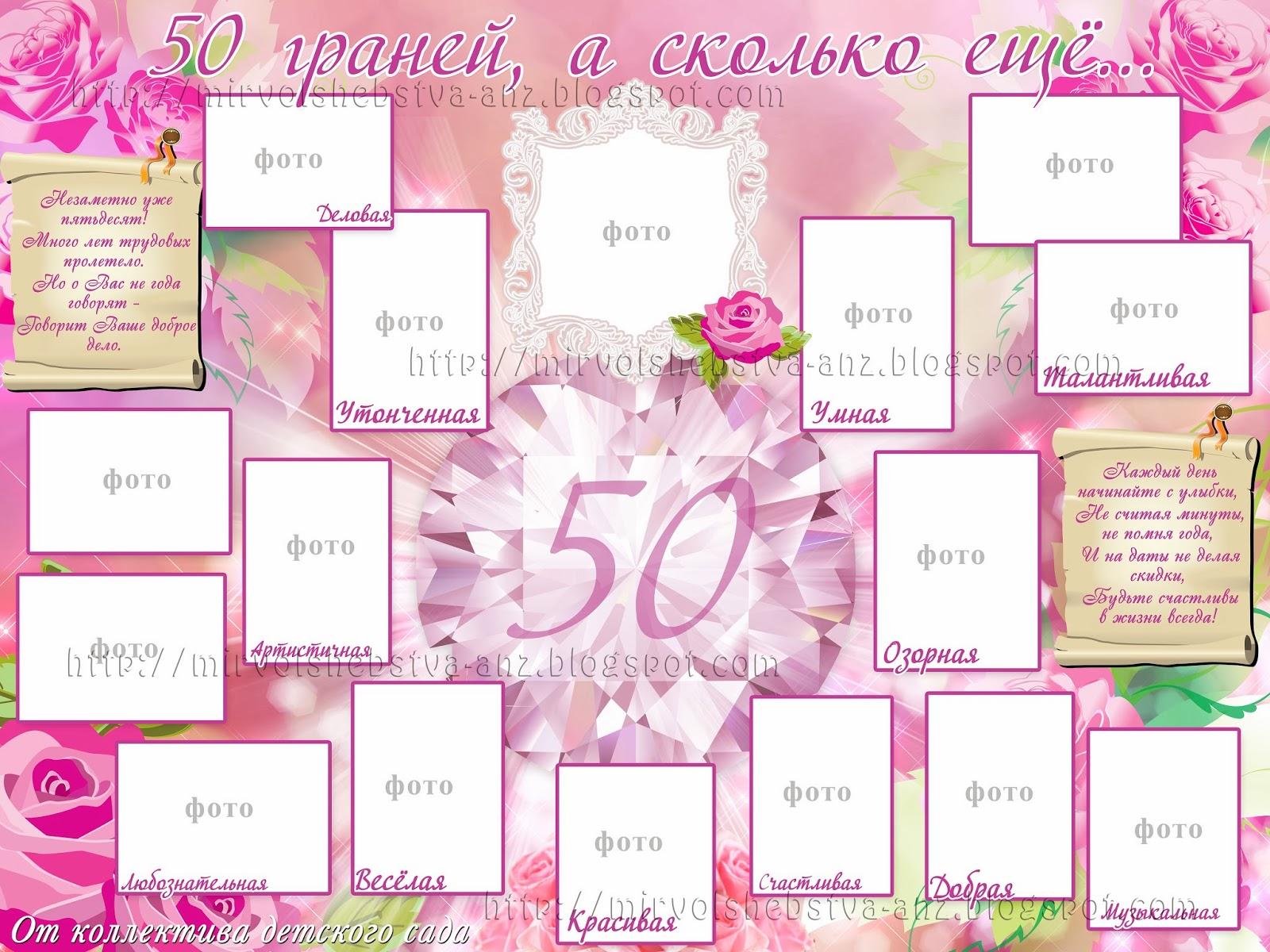 На день рождения 50 лет плакат своими руками 85