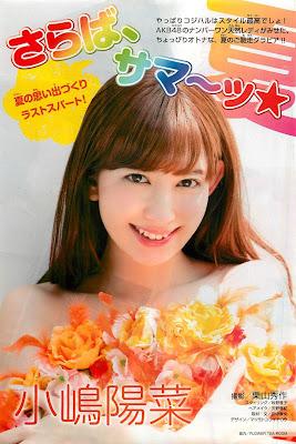 "AKB48 Haruna Kojima ""Saraba Summer"" on Weekly Shonen Magazine"