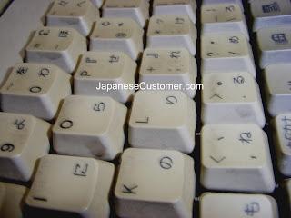 Japanese Keyboard copyright peter hanami 2016