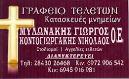 ΣΗΤΕΙΑ ΓΡΑΦΕΙΟ ΤΕΛΕΤΩΝ